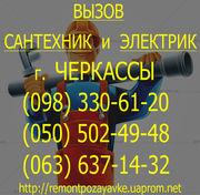 Замена ВОДОпроводных труб Черкассы. ЗАмена труб водопровода черкассы