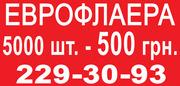 флаера печать 5000 шт за 500 грн