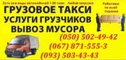 грузовые перевозки Бетонных Колец для Колодца в черкассах.
