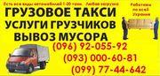 грузоперевозки Секций Еврозабора Черкассы. Аренда крана манипулятора