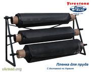 Пленка для пруда и водоема EPDM Firestone,  ПВХ