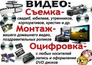 Оцифровка-Черкассы. Монтаж домашнего видео-Черкассы.