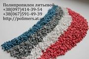 Полиэтилен НД-ВД выдувной, литьевой,  полистирол,  полипропилен