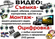 Оцифровка видео в Черкассах.