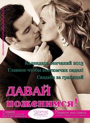 Свадебные услуги Черкасс и Черкасской области