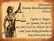 Регистрация ООО,  ЧП,  ФЛП Черкассы и Черкасский район