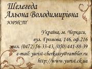 Регистрация изменений  ООО (ТОВ),  ЧП (ФОП) г. Черкассы