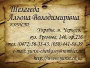 Регистрация ФЛП (ФОП) предпринимателя  г. Черкассы,  Черкасский район
