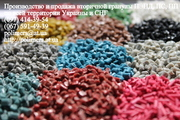 Вторичная гранула  ПП,  ПС,  ПНД -выдувной,  литьев ПВД от производителя.