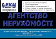 Риэлторские услуги - недвижимость Черкассы - нерухомість Черкаси