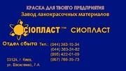 Краска-эмаль КО-811;  производим эмаль КО811