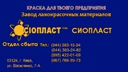 эмаль ХВ-124-изготовим' продажа эмаль ХВ-124/эмаль ХВ*124 a)Эмаль ЭП-