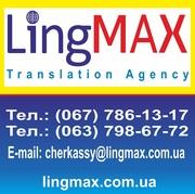 Бюро переводов ЛингМАКС Черкассы,  оформление виз,  легализация, апостиль