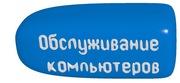 Установка Windows,  настройка компьютера Черкассы (область)