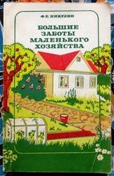 Большие заботы маленького хозяйства
