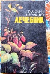 Русский народный лечебник..