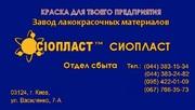 Эмаль-грунт ХС-720-ПФ-0244 эмалями МЛ-12,  ХС-720,  ХС+720(1)грунтовка П
