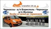 Пассажирские перевозки Черкассы - аэропорт Борисполь/Жуляны