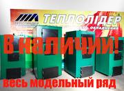 ООО «НИП «Теплолидер» реализует твердотопливные котлы