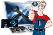 Ремонт и настройка компьютеров,  ноутбуков и планшетов