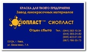 ГРУНТОВКА ГФ-0119 ГОСТ 23343-78 ГРУНТОВКА ГФ0119Г ГРУНТОВКА 0119-ГФ-01