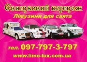 Лимузин Черкассы - 097-797-3-797