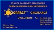 Грунтовка КО-080  и эмаль УР-5101++грунтовка КО-080эмаль УР-5101 грунт