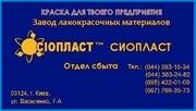 Грунтовка КО-084 гхс  и эмаль УР-1161++грунтовка КО-084 гхс эмаль УР-1