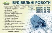 Будівництво будинків з нуля