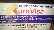 Euro Visa центр візової підтримки