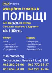 Гостевые визы частные объявления уоор частные объявления.htm