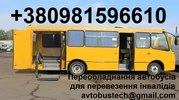 Переобладнання автобусів для перевезення осіб з інвалідністю інвалідів