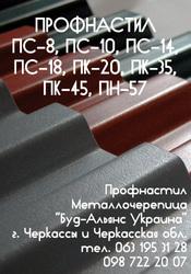 Профнастил ПК-45 кровельный. Металлочерепица. Черкассы
