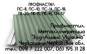 Профнастил ПС-18 стеновой. Металлочерепица. Черкассы