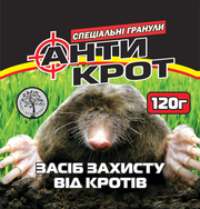 Купить Средство от Кротов на Огороде и в Саду. АнтиКрот