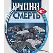 Купить Родентицид Крысиная Смерть. Средство от Крыс