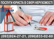 Юридичні послуги при супроводі угод з нерухомістю.