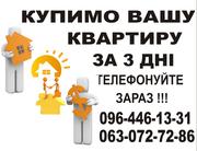 Терміновий викуп квартир в м. Черкаси