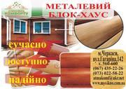 Блок-хаус металевий