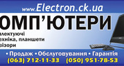 Сервисный центр Electron ищет покупателей!