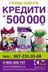 Готівкові кредити до 500 000грн