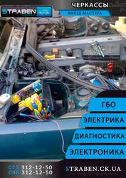 авто електрика, електроника,  авто диагностика,  автоэлектрик черкассы