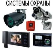 Охранная и пожарная сигнализации,  видеонаблюдение